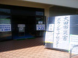 大田市災害ボランティアセンター設置